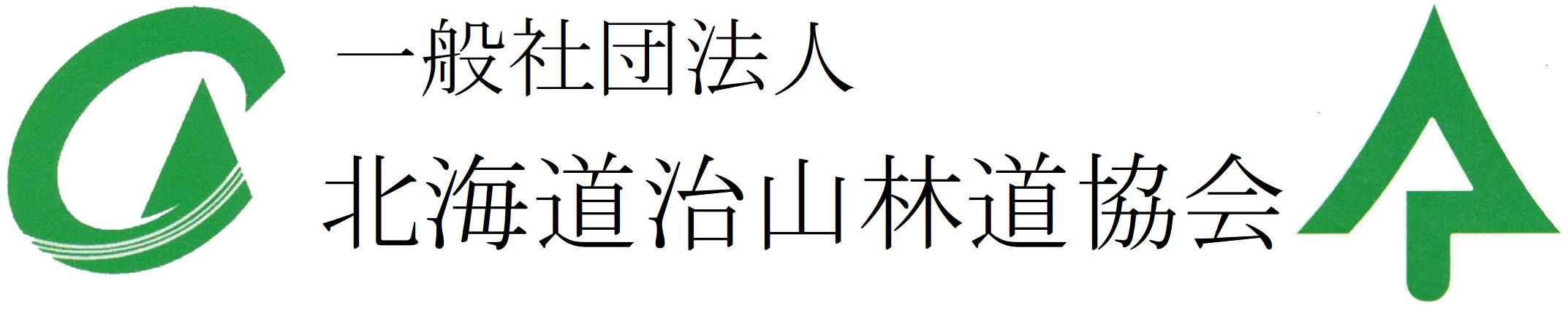 一般社団法人 北海道治山林道協会